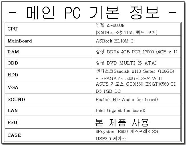 02-8 메인PC 정보.jpg