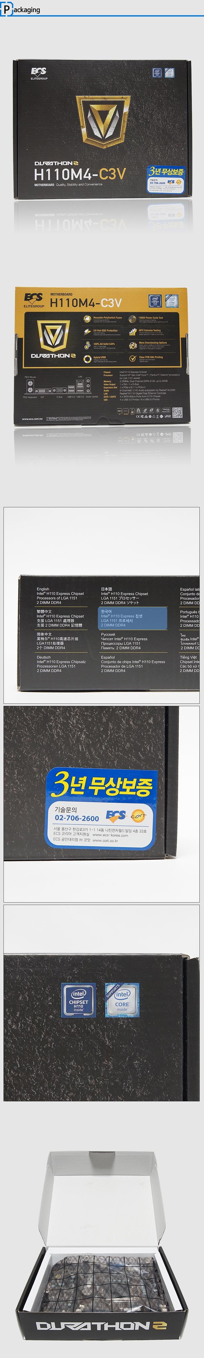패키지 DURATHON2 H110M4-C3V C3D.jpg