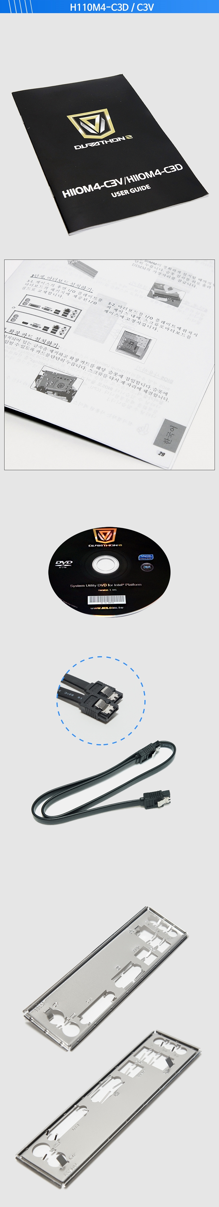 구성품 DURATHON2 H110M4-C3V C3D.jpg