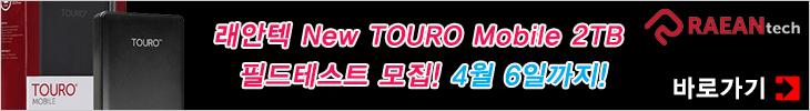 Touro2TB-Event.jpg