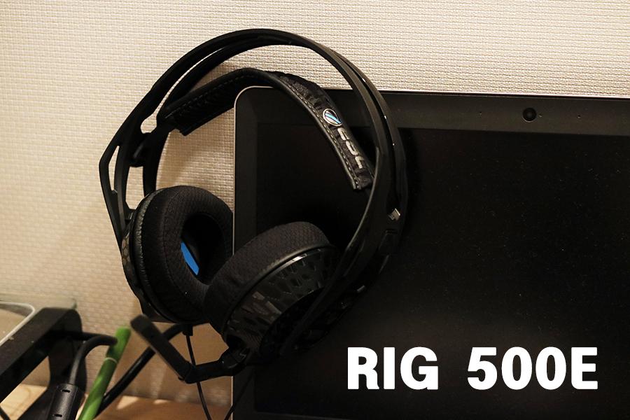 rig500e-1.jpg