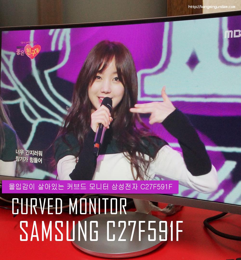커브드 모니터 삼성전자 C27F591F 사용 후기 -01.jpg
