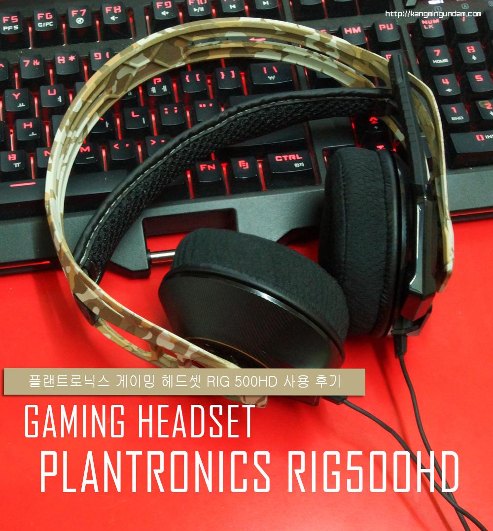 플랜트로닉스 RIG500 HD 7.1ch 게이밍 헤드셋 -01.jpg