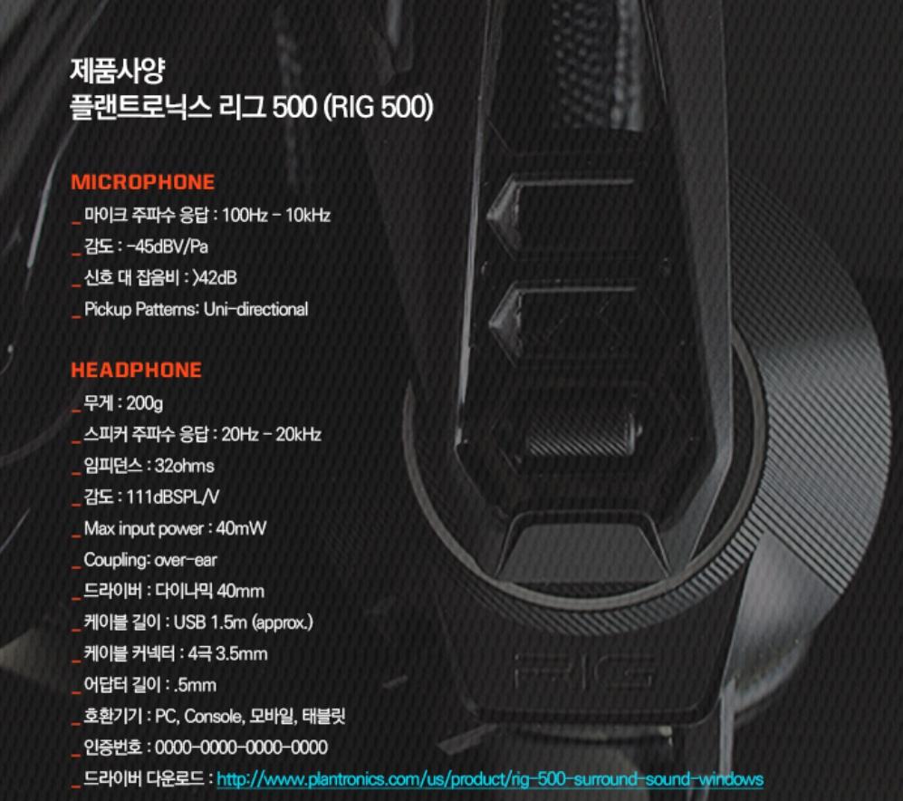 플랜트로닉스 RIG500 HD 7.1ch 게이밍 헤드셋 -02-1.jpg