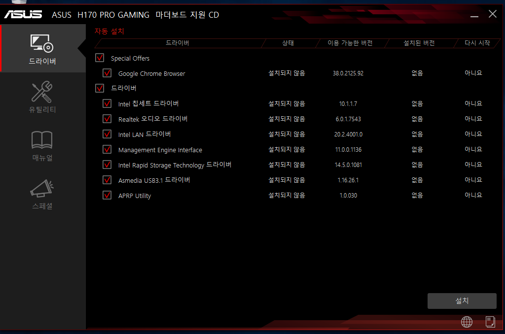 ASUS R.O.G 입문자용 아수스 H170 PRO GAMING 메인보드 사용기 -068.png