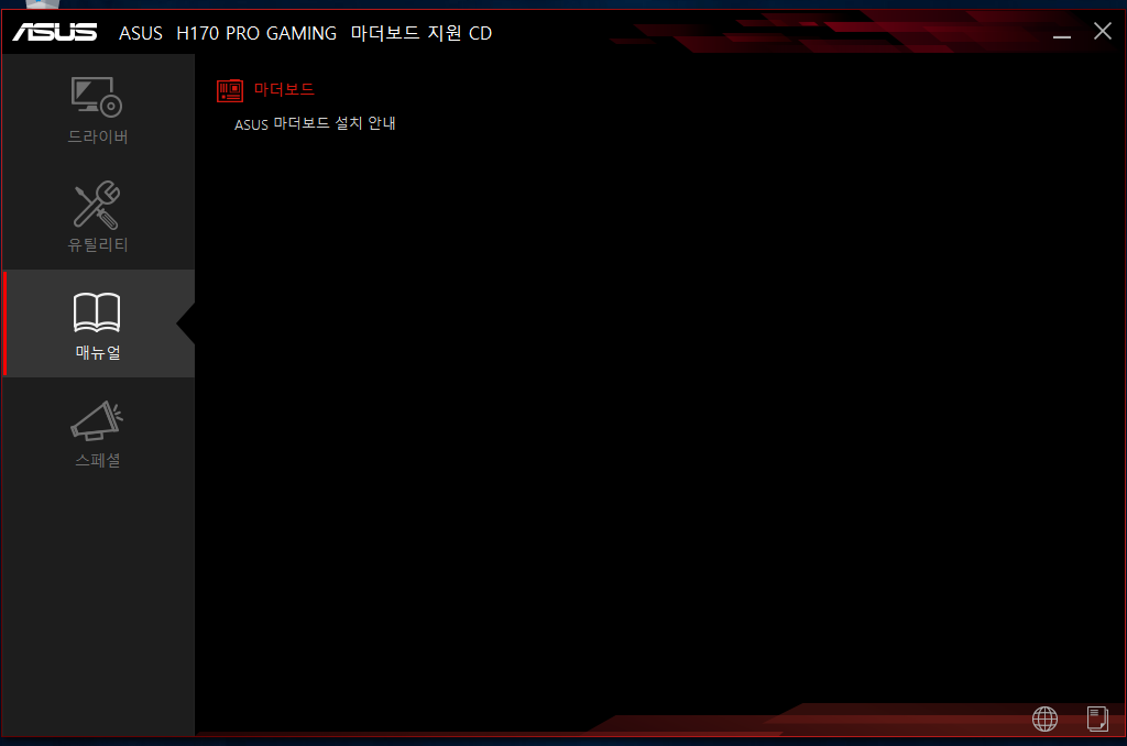 ASUS R.O.G 입문자용 아수스 H170 PRO GAMING 메인보드 사용기 -070.png