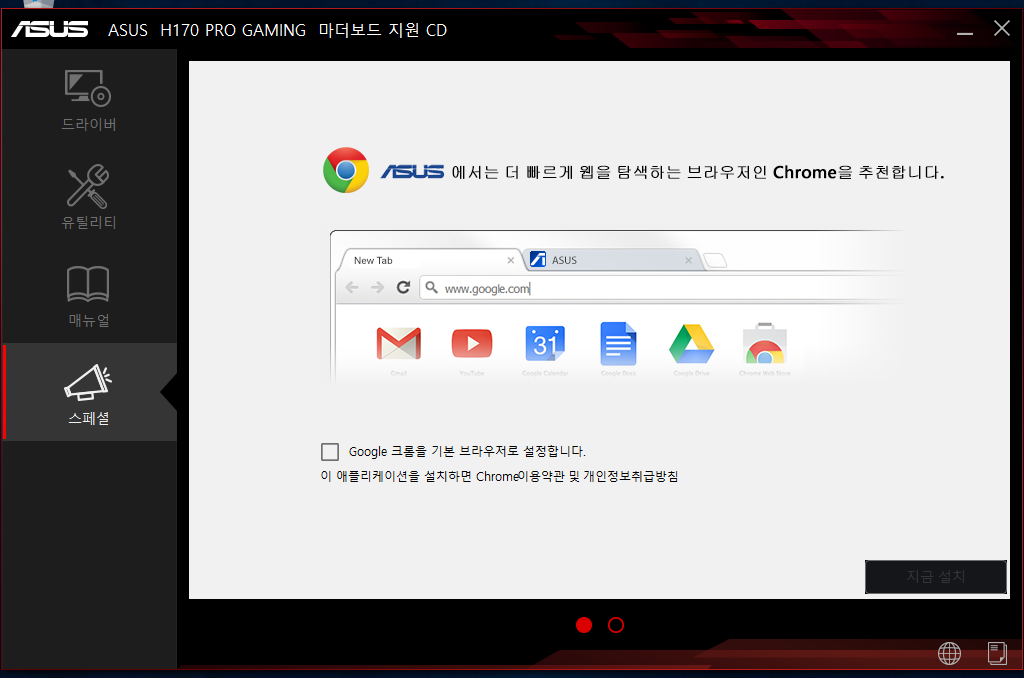 ASUS R.O.G 입문자용 아수스 H170 PRO GAMING 메인보드 사용기 -071.png