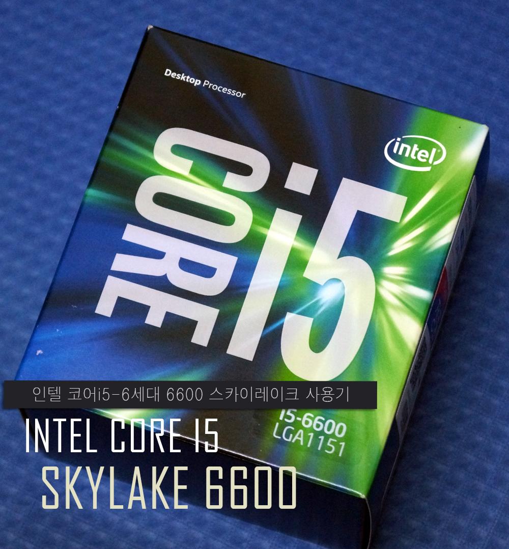 인텔 코어i5-6세대 6600 스카이레이크 사용기 -00.jpg