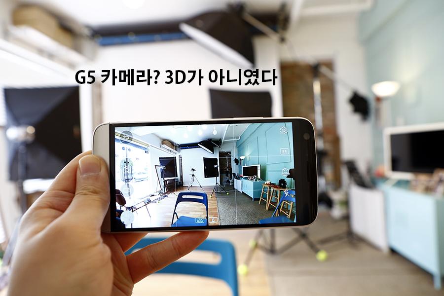 LG G5 카메라-1.jpg