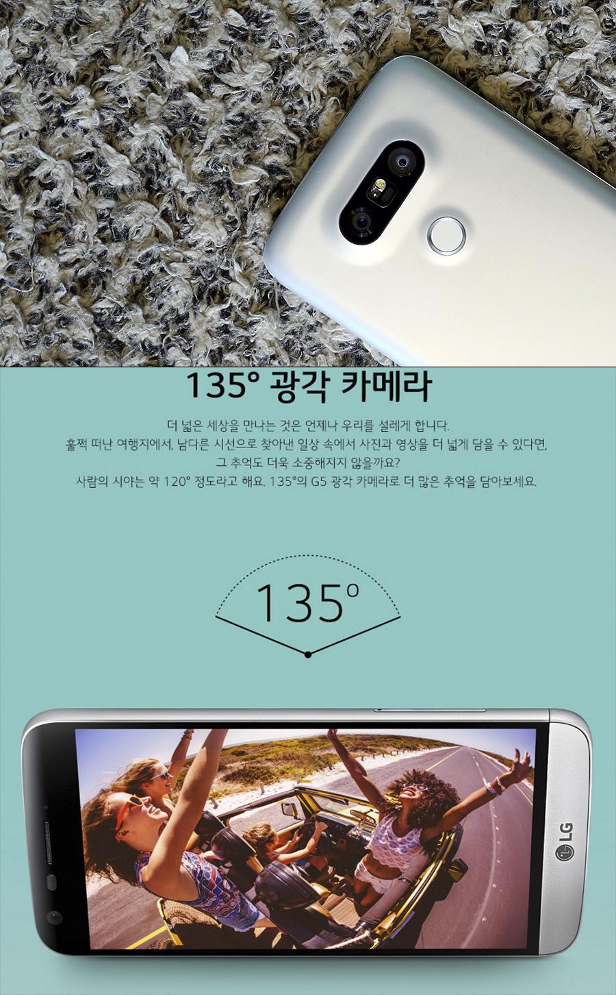 LG G5 카메라-2.jpg