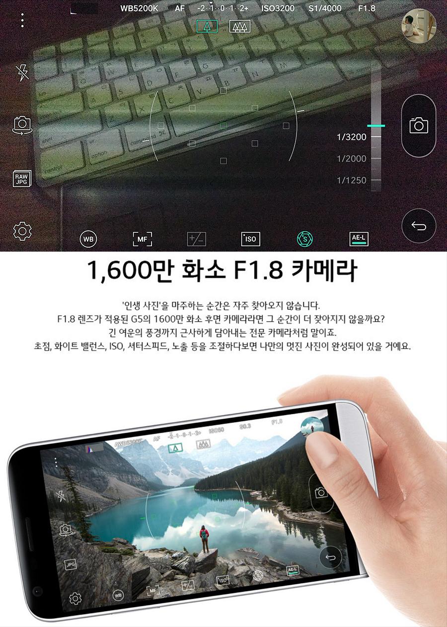 LG G5 카메라-3.jpg