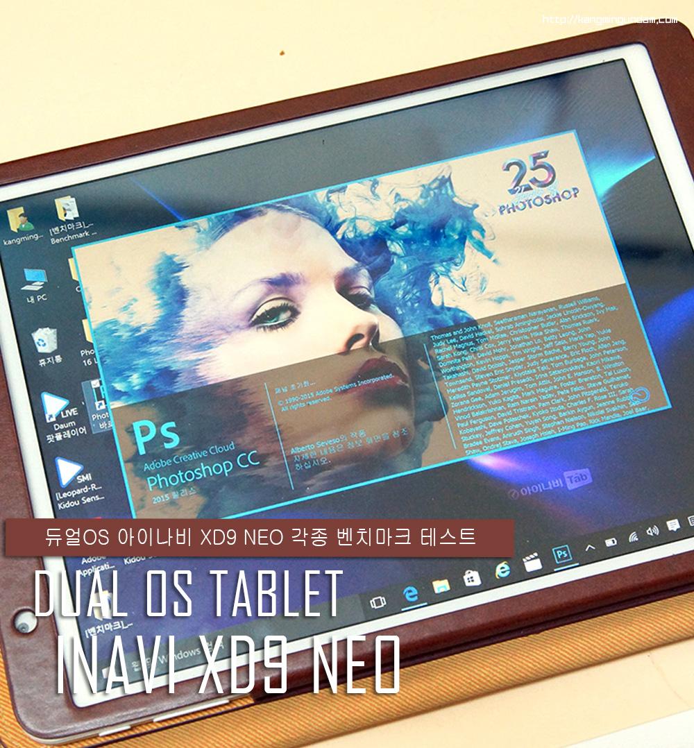 아이나비 XD9 NEO 팅크웨어 태블릿 벤치마크 테스트 -01.jpg