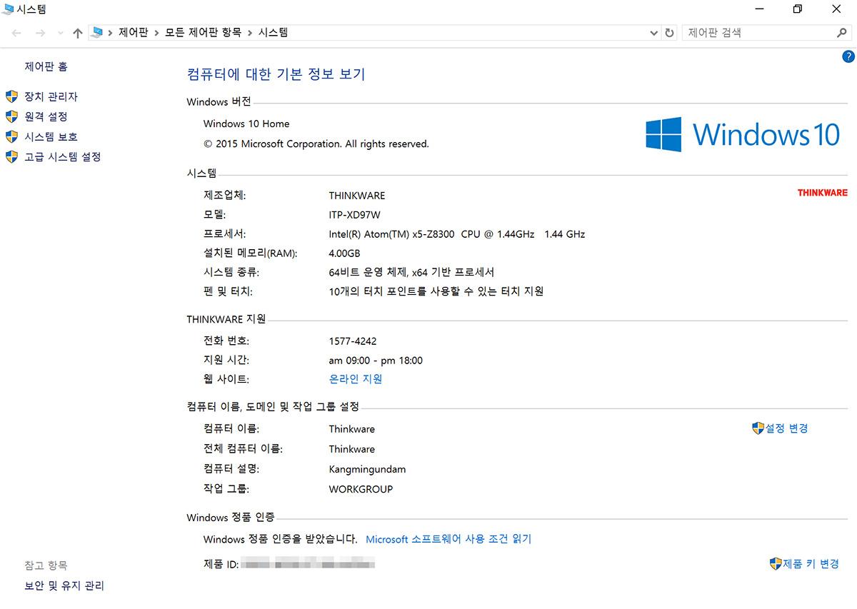 아이나비 XD9 NEO 팅크웨어 태블릿 벤치마크 테스트 -10.jpg