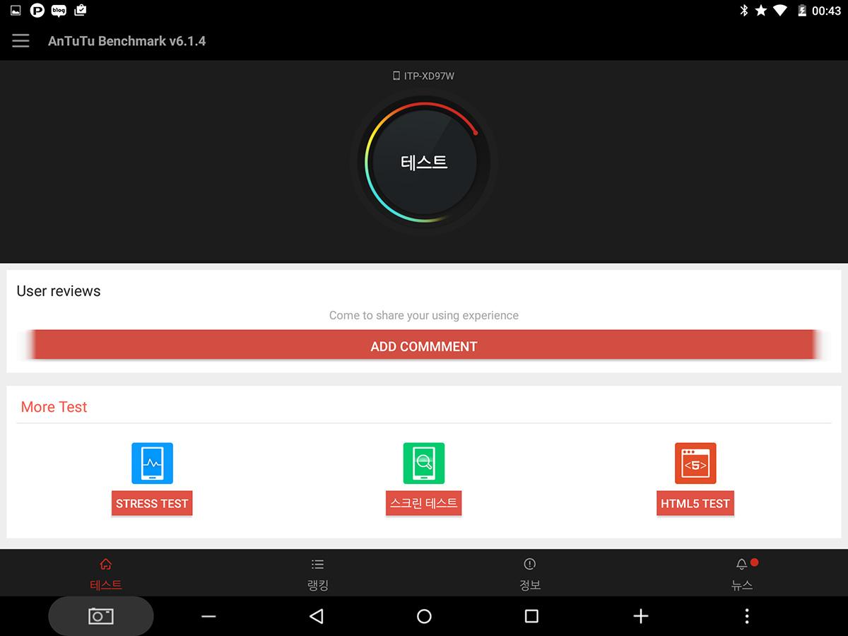 아이나비 XD9 NEO 팅크웨어 태블릿 벤치마크 테스트 -31.jpg