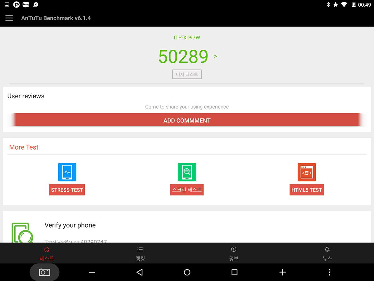 아이나비 XD9 NEO 팅크웨어 태블릿 벤치마크 테스트 -32.jpg
