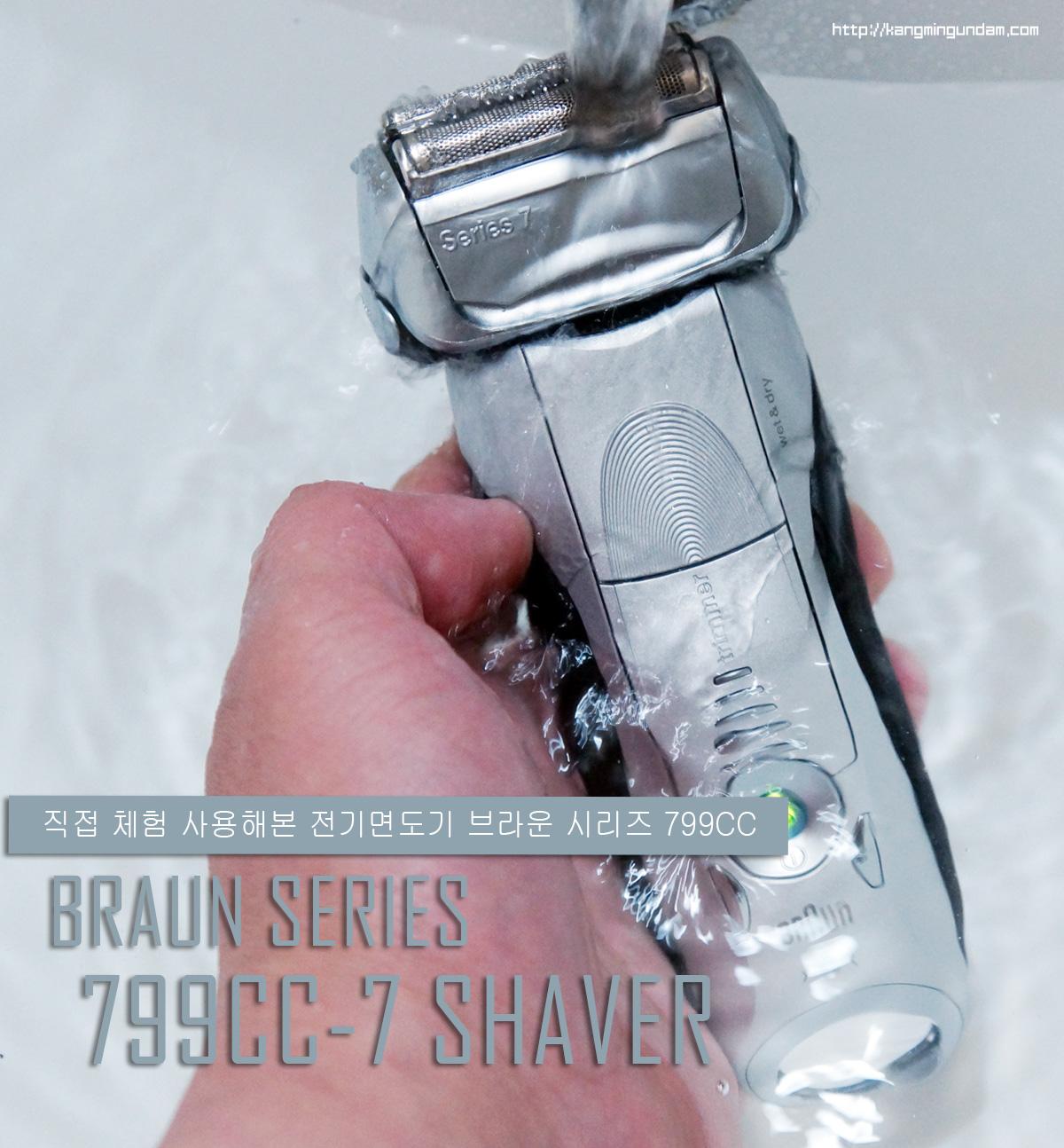 전기면도기 브라운 시리즈7 799CC Braun 면도기 -01.jpg