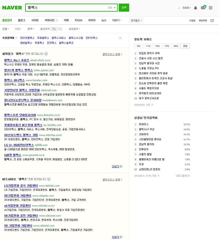 웹팩스-7.jpg