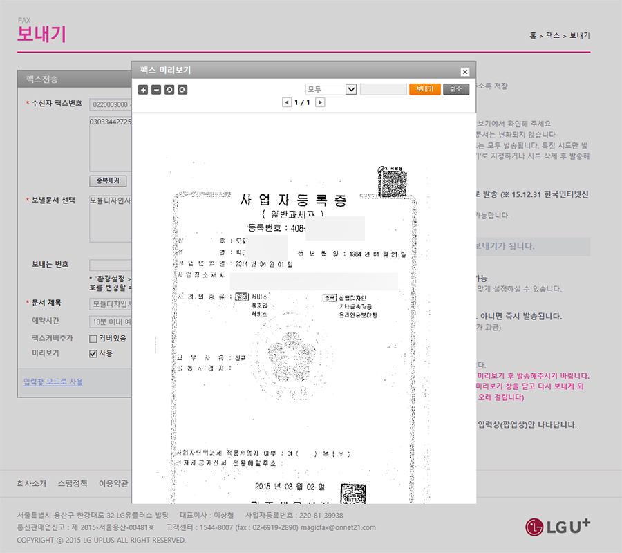 웹팩스-10.jpg