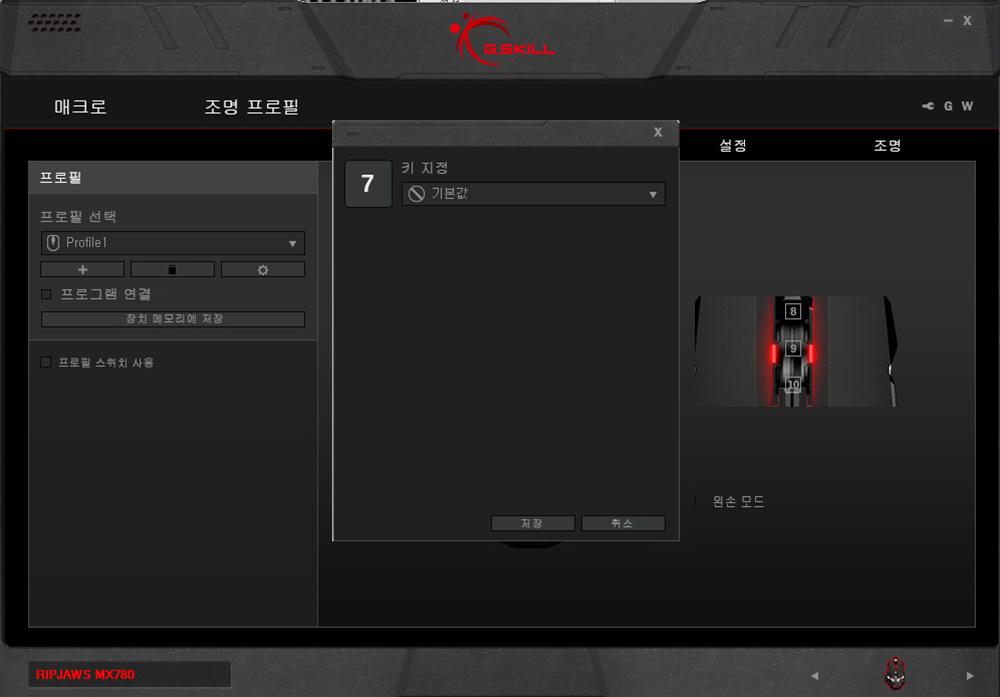 ���ָ̹��콺 ����ų MX780 G.SKILL RIPJAWS 82.jpg