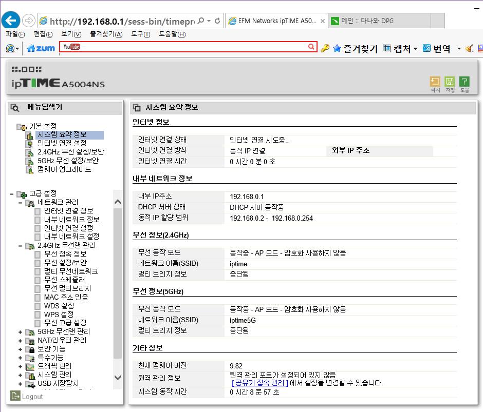 ipTIME A5004NS 기가 유무선공유기 (38).jpg