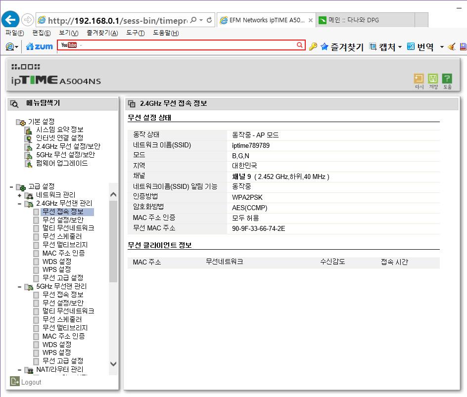 ipTIME A5004NS 기가 유무선공유기 (41).jpg