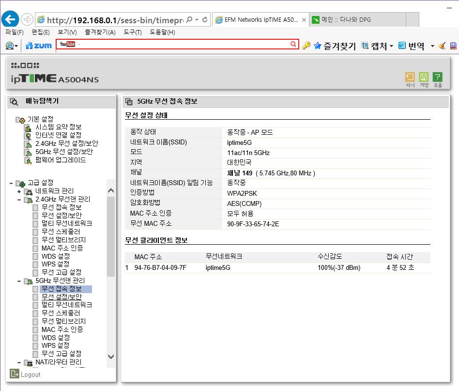 ipTIME A5004NS 기가 유무선공유기 (42).jpg