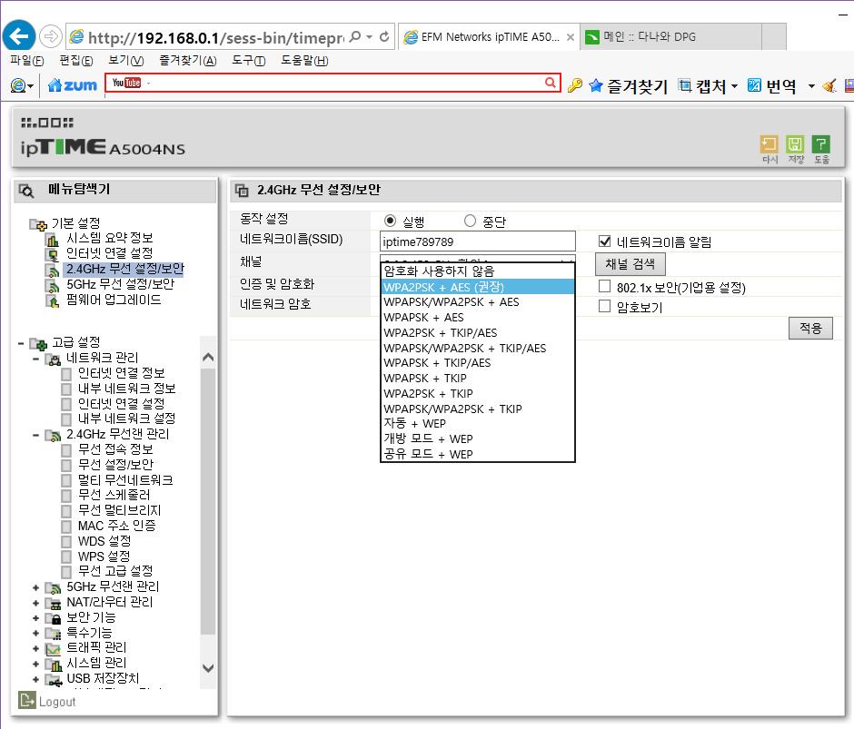 ipTIME A5004NS 기가 유무선공유기 (39).jpg