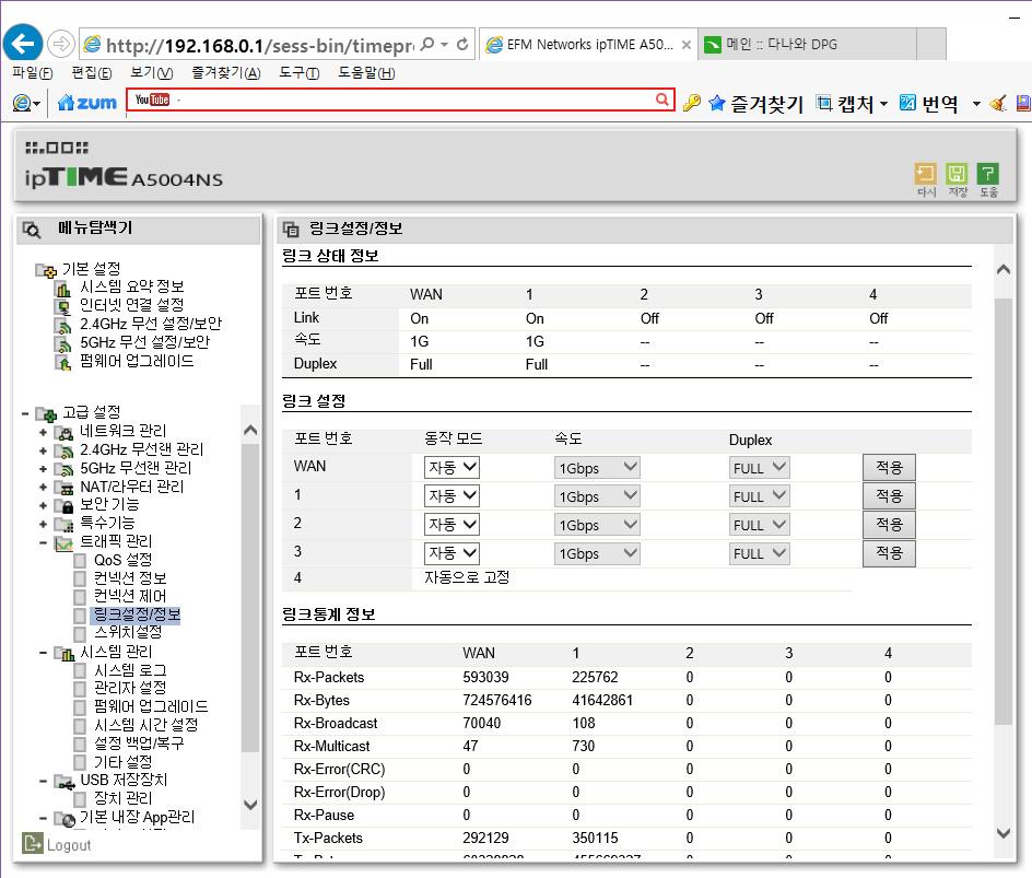 ipTIME A5004NS 기가 유무선공유기 (43).jpg