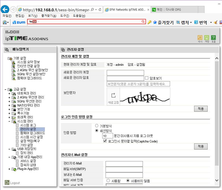 ipTIME A5004NS 기가 유무선공유기 (44).jpg