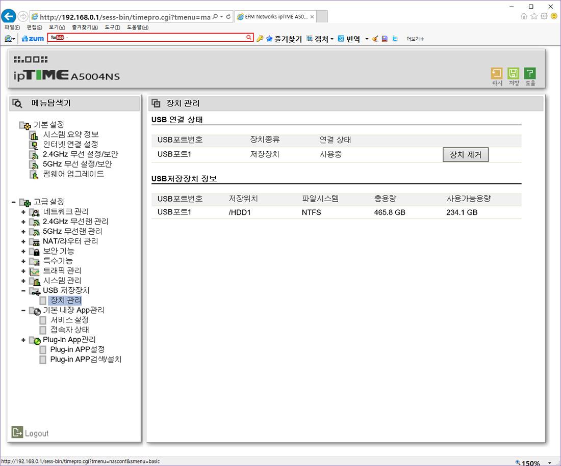 ipTIME A5004NS 기가 유무선공유기 (46).jpg