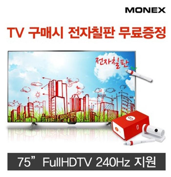 모넥스_75인치TV  M75FHT_40.JPG