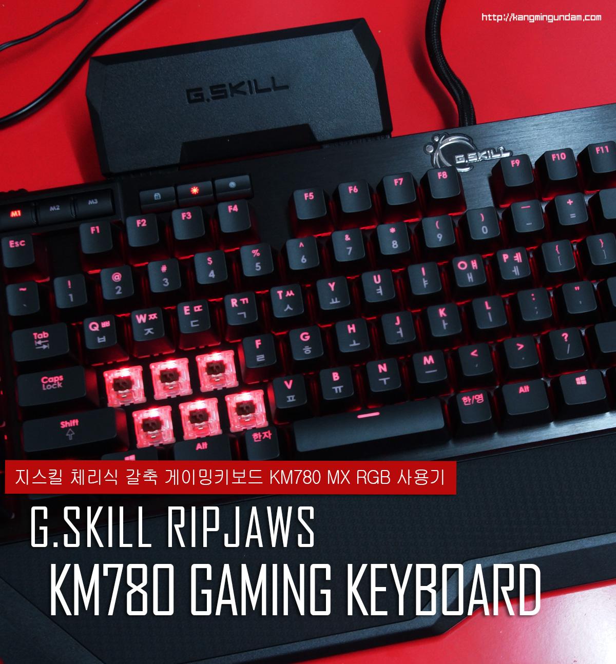 지스킬 립죠스 게이밍 키보드 KM780 커세어 G.SKILL RIPJAWSKeyboard KM780_RGB -01.jpg