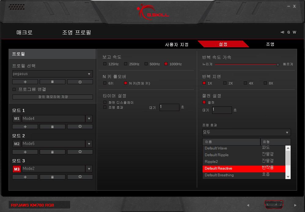 지스킬 립죠스 게이밍 키보드 KM780 커세어 G.SKILL RIPJAWSKeyboard KM780_RGB -112.jpg
