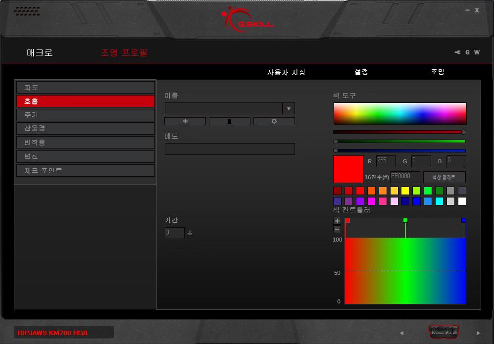 ����ų ���ҽ� ���̹� Ű���� KM780 Ŀ���� G.SKILL RIPJAWSKeyboard KM780_RGB -118.jpg