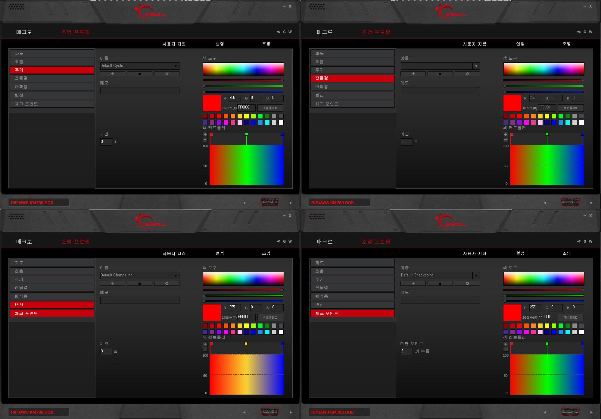 ����ų ���ҽ� ���̹� Ű���� KM780 Ŀ���� G.SKILL RIPJAWSKeyboard KM780_RGB -119.jpg