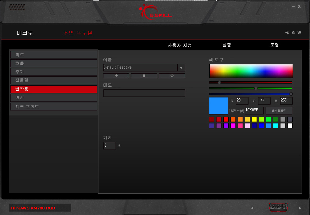 지스킬 립죠스 게이밍 키보드 KM780 커세어 G.SKILL RIPJAWSKeyboard KM780_RGB -120.jpg