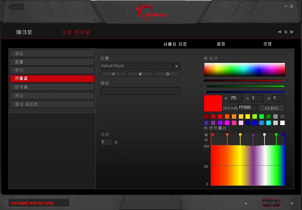 지스킬 립죠스 게이밍 키보드 KM780 커세어 G.SKILL RIPJAWSKeyboard KM780_RGB -121.jpg