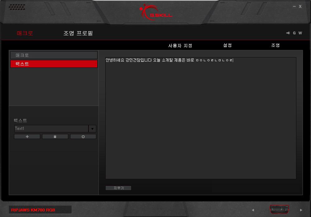 ����ų ���ҽ� ���̹� Ű���� KM780 Ŀ���� G.SKILL RIPJAWSKeyboard KM780_RGB -132.jpg