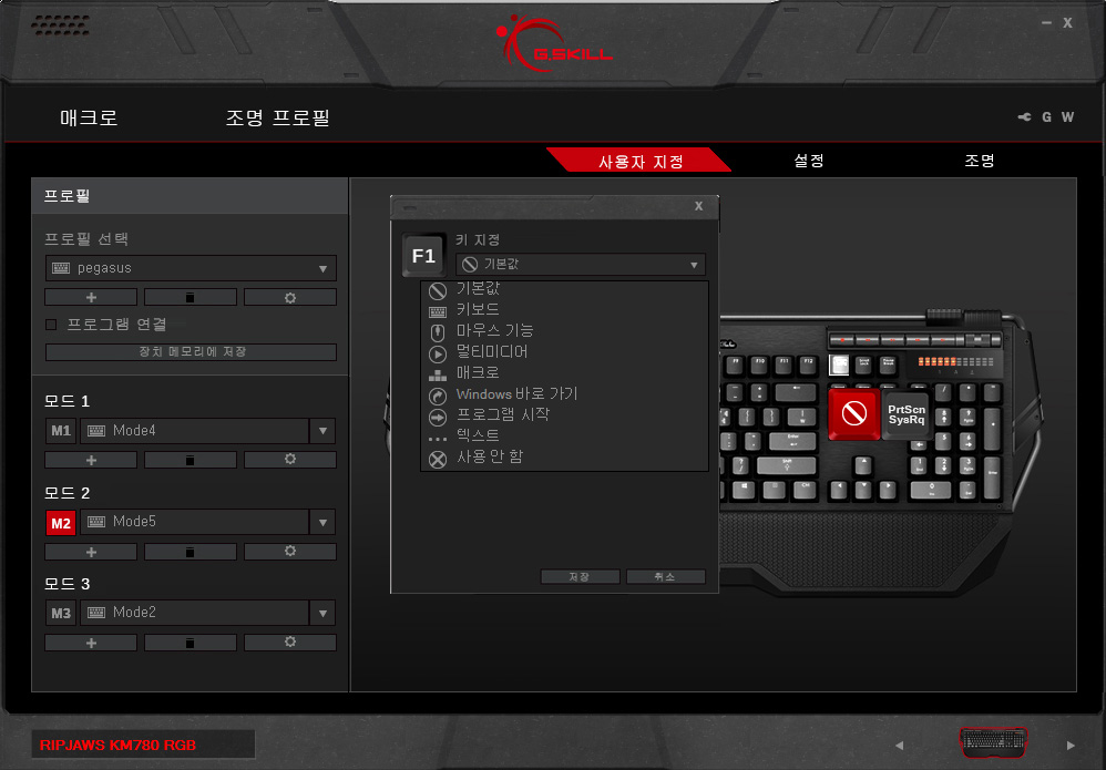 ����ų ���ҽ� ���̹� Ű���� KM780 Ŀ���� G.SKILL RIPJAWSKeyboard KM780_RGB -135.jpg