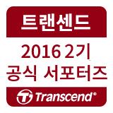 트랜센드 서포터즈 2기_배너.jpg