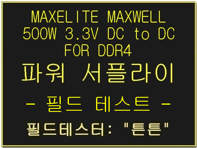 MAXELITE MAXWELL 500W 3.3V DC to DC FOR DDR4 파워 (1-2부) 튼튼