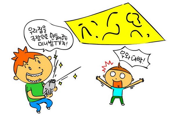 미니빔TV_03.jpg