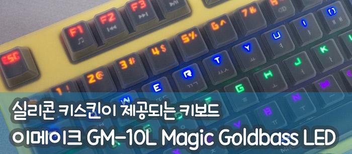 이메이크-GM-10L-Magic-Goldbass-LED_000.jpg