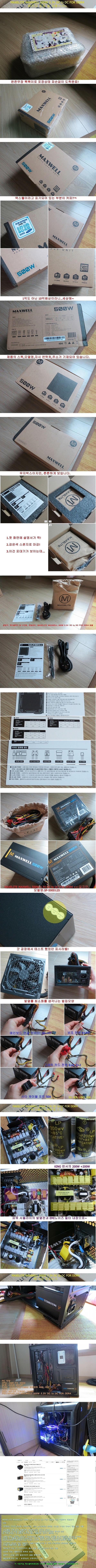 MAXELITE MAXWELL 500W 3.3V DC to DC FOR DDR4 - 허리엔비타민C