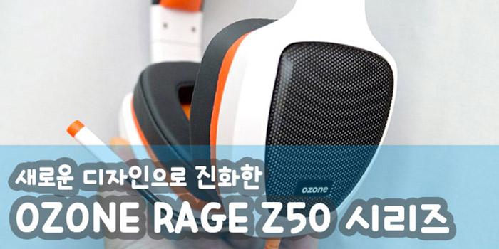 RAGE-Z50-000.jpg