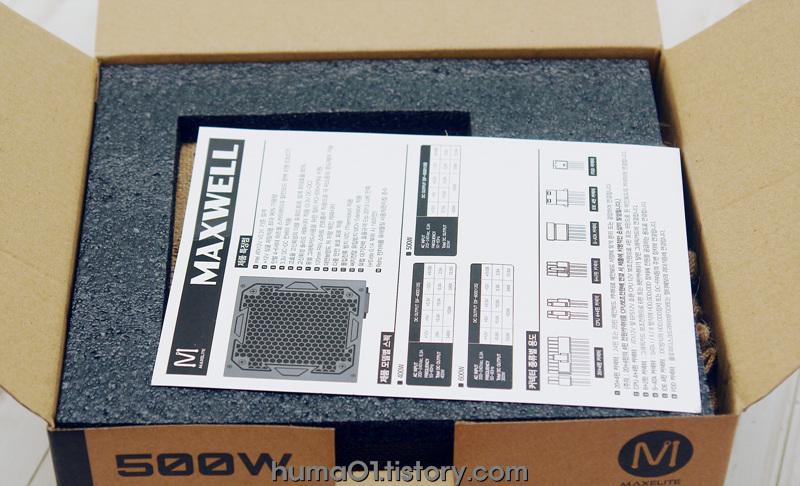 MAXELITE MAXWELL 500W PSU (12).jpg
