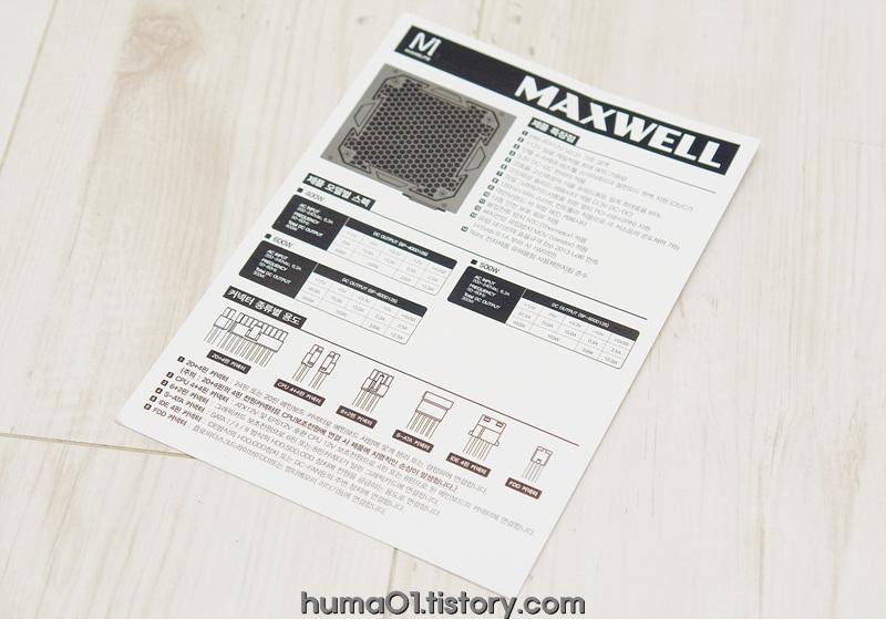MAXELITE MAXWELL 500W PSU (21).jpg