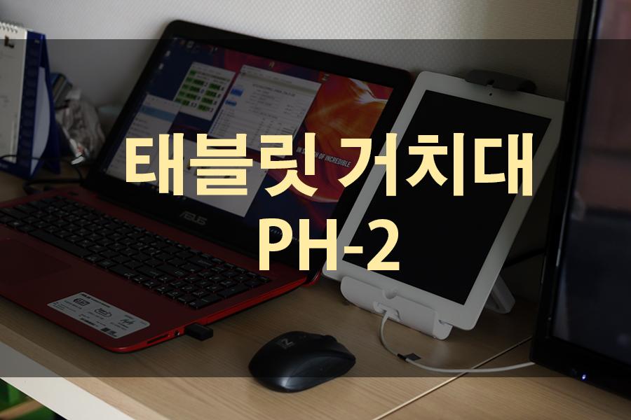 카멜태블릿거치대-1.jpg