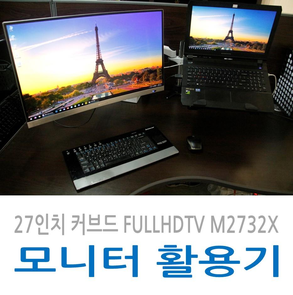 M2732X_모넥스_1.jpg