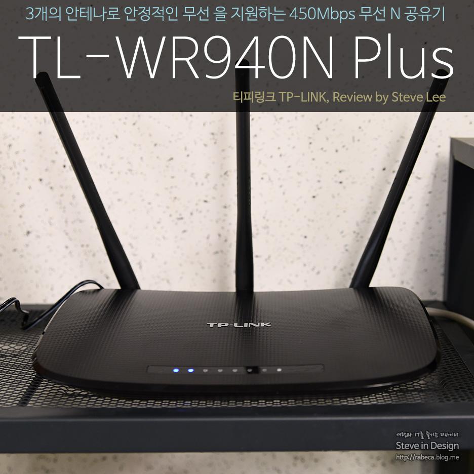 TL-WR940N_001.jpg